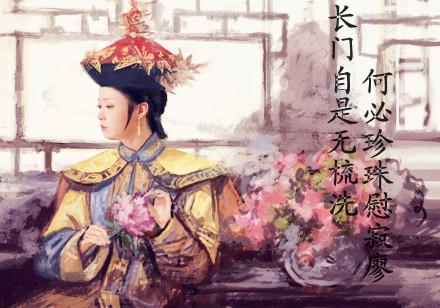 清朝皇后手绘图片_【丹青】倒转流年丶只为一眼红颜