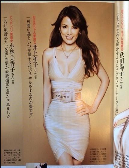 日本42岁美女外婆受热捧!容颜身材宛如少女!