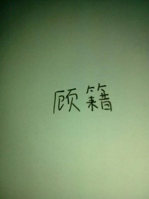【手写铺】众字渣给你写id图片