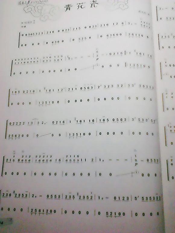 【求助】求大神给一下《青花瓷》的古筝谱双手合奏图片
