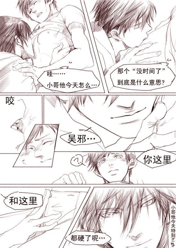 瓶邪漫画纯肉图_银魂漫画纯肉动图_les漫画纯肉_漫画 ...