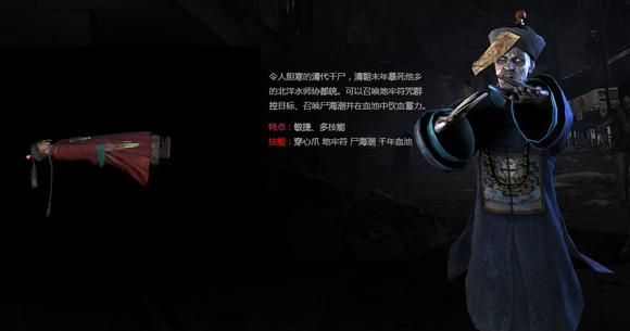 僵尸世界,《中国城》僵尸王照图片