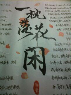 【新人】寒假刚做的古风诗词手抄报图片