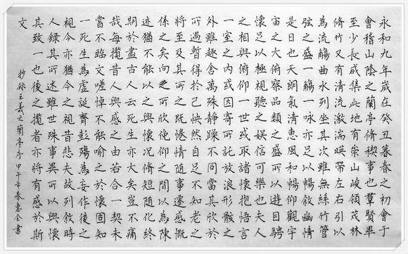9兰亭序9:硬笔颜体兰亭序图片