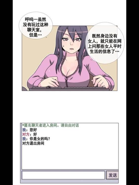 【搞笑诱惑彩漫】丑男变美女
