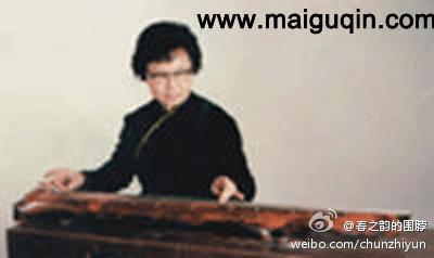上一辈的古琴名家图片