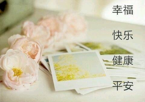 祝福★20140921★祝今天的七位美女寿星生日快乐!