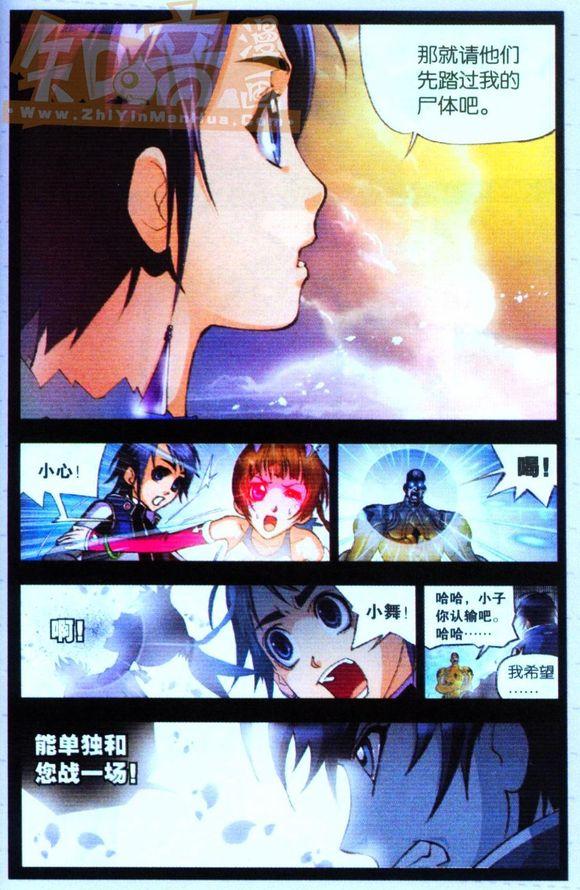 【漫画】 斗罗大陆 第78话 无耻叶黑吧