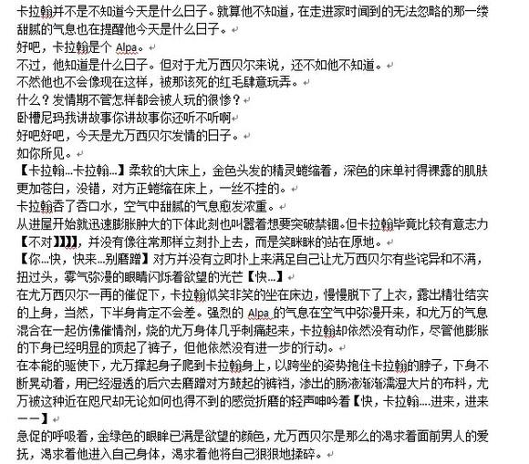 abo纯肉_abo纯h_强制受孕by叫我小肉肉_abo耽美文_影视 ...
