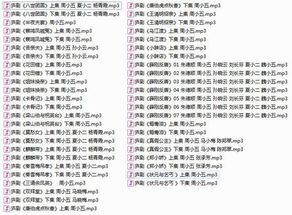【安徽庐剧】周小五全集mp3资源图片