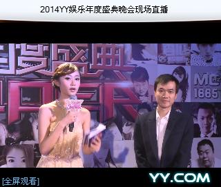 yy2013娱乐年度盛典颁奖典礼现场直播图片