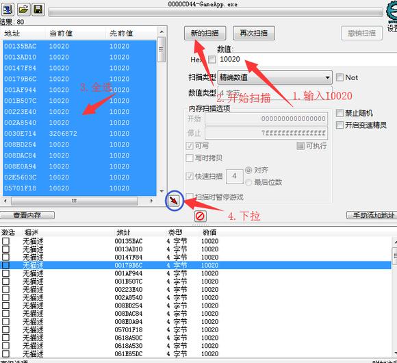 QQ飞车CE改车外形教程(附软件及代码)