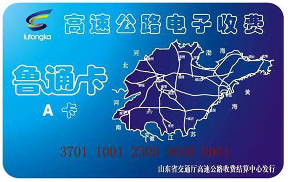 鲁通卡年底将实现13省市联网办理可获赠obu