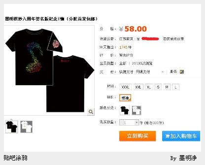 【福利】墨明棋妙六周年签名版纪念t恤图片