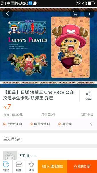 寻水卡 卡正面贴了一个海贼王动漫中的乔巴 郑州大学吧 百