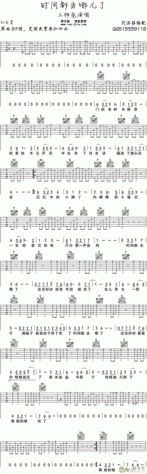 [#跪求#] 时间都去哪了 c调 口琴谱 以及c调伴奏图片
