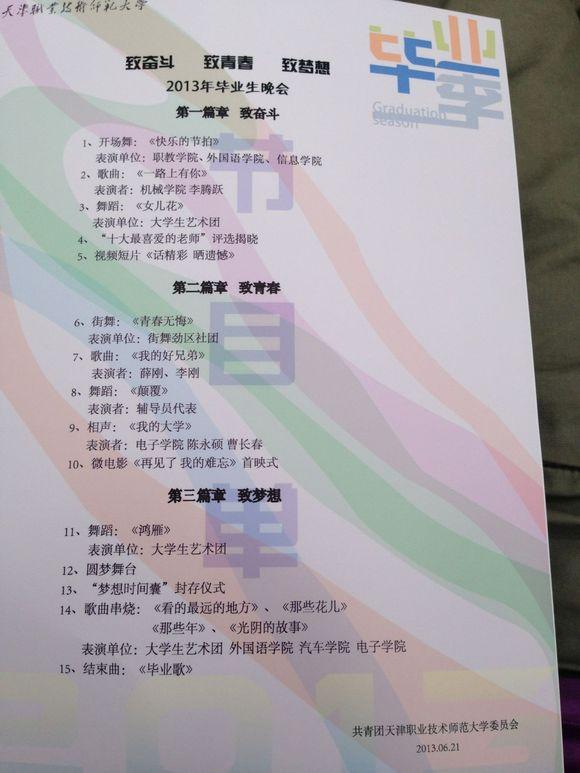 毕业晚会节目单_天津职业技术师范大学吧图片