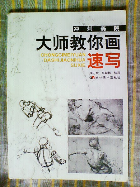 【求购】求美术有关方面的书图片