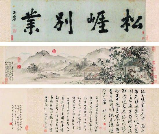 中国古代书画收藏三要诀图片