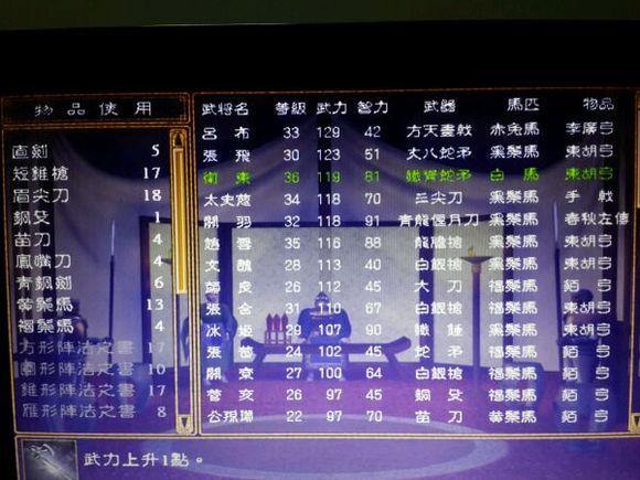 陈沐三国v1.68终于玩起来了!
