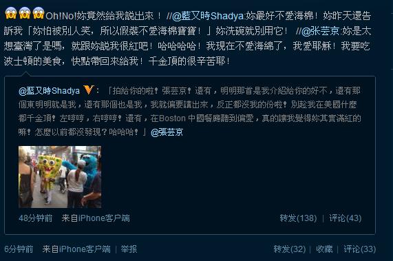 16张京回复微博
