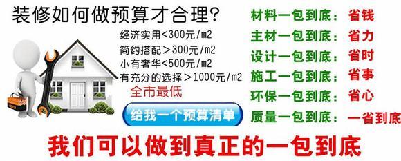 980元水电全包 省钱到底住新家 哈尔滨装修装饰吧 百度贴吧 高清图片