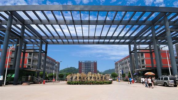 重庆邮电大学移通学院图片