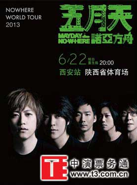 五月天,汪峰,罗志祥 西安演唱会门票