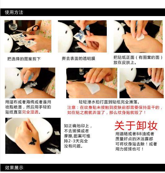 【纹身贴】防水纹身贴图片