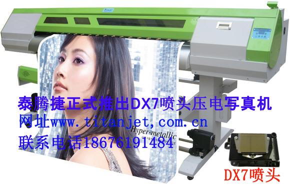 广州旭丽压电写真机超级稳定