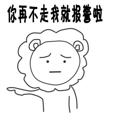 【表情包】你走不走!(狮&鼠)图片