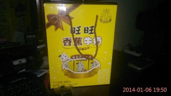 旺旺香蕉牛奶_济阳吧_百度贴吧图片