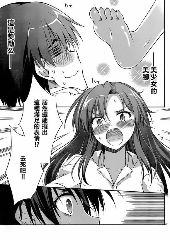 【漫画】【美少女死神还我h之魂】第1话