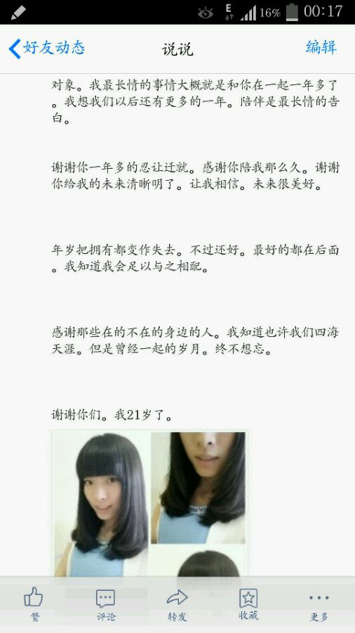 男朋友生日发个说说(4)