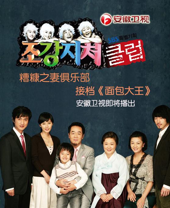 戏骨吧关注中《糟糠之妻/糟糠之妻俱乐部》是一部104集的韩国电图片