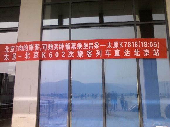 建设吕梁新城 高清图片