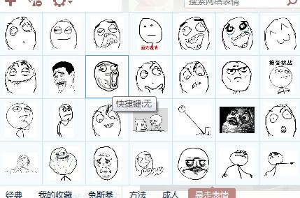 熊猫暴走漫画表情包 暴走配字表情包 暴走熊猫带字表情包