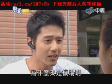 胡宇直播恋夏38度c第一集直播讨贴
