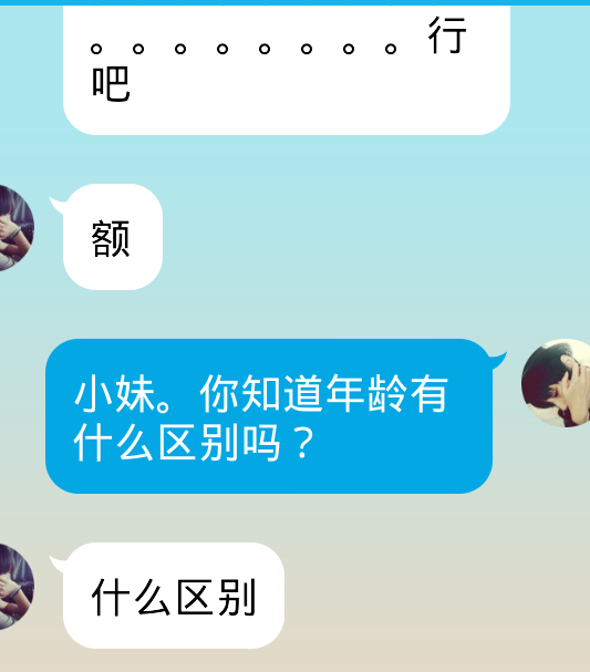 qq附近人泡妞聊天记录