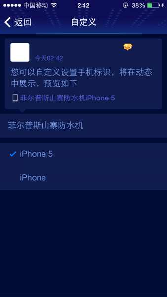 qq空间手机标识_iphone5吧