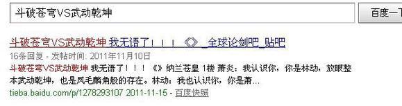 林动和绫清竹_... :首页-- 天蚕土豆绫清竹图片