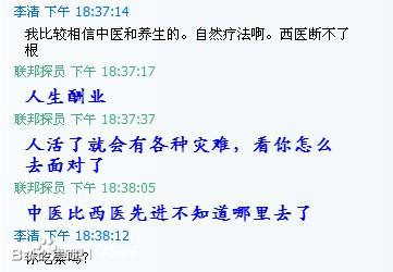 警察李清的故事
