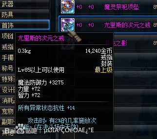 守舰炮职业排行