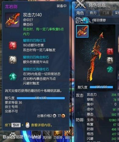 剑灵炎煌武器