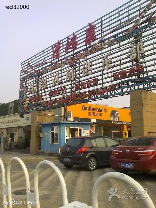 天津市西青区振兴洗浴