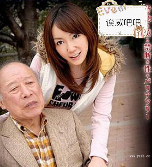 日本禁断老人介护