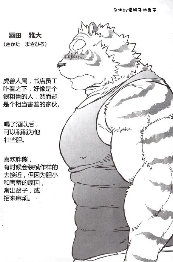肌肉兽人资源杂图