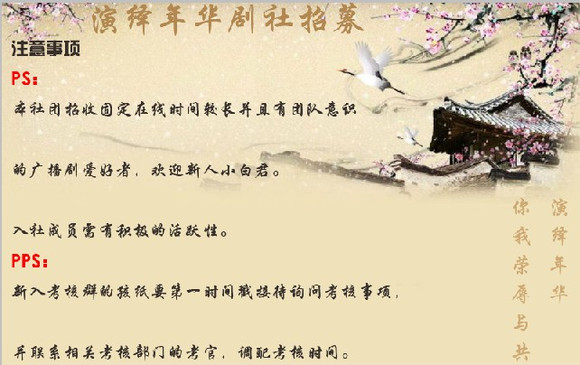 古风pia戏剧本