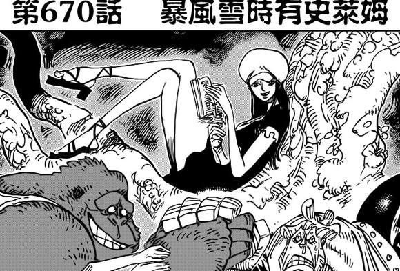 海贼王蛇姬被轮漫画