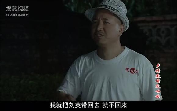 刘英生孩子哪一集
